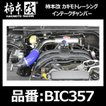 柿本改 カキモトレーシング インテークチャンバー インプレッサスポーツ/インプレッサ XV〔BIC357〕