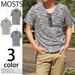 サマーニット Tシャツ メンズ カットソー 半袖 Vネック スラブ ミックス柄 カットツイード 無地