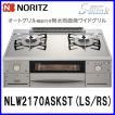 ガスコンロ 都市ガス12A/13A用 プロパン(LPG)用 NLW2170ASKST(LS/RS) ノーリツ(ハーマン) テーブルコンロ S-Blink ガラストップ 無水両面焼きグリル