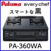 ガステーブル パロマ PA-360WA-R/L 都市ガス用 LPガス用 エブリシェフ ガスコンロ 水なし両面焼グリル