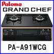 ガスコンロ PA-A91WCG パロマ テーブルコンロ 都市ガス12A/13A用 プロパンガス用 ハイパーガラスコートトップ