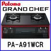 ガスコンロ PA-A91WCR パロマ テーブルコンロ 都市ガス12A/13A用 プロパンガス用 ハイパーガラスコートトップ
