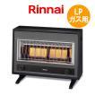 ガスストーブ リンナイ R-1220CMS3(B)  プロパンガス(LPガス)用 暖房器具 ガス赤外線ストーブ