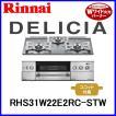 ビルトインコンロ リンナイ ビルトインガスコンロ RHS31W22E2RC-STW デリシア 幅60cm ココット付属 オーブン接続可能タイプ