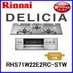 ビルトインコンロ リンナイ ビルトインガスコンロ RHS71W22E2RC-STW デリシア 幅75cm ココット付属 オーブン接続可能タイプ