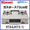ガスコンロ リンナイ RT64JH7S-C ガステーブル 都市ガ...