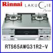 ガスコンロ リンナイ LAKUCIE PRIME ラクシエプライム RTS65AWG31R2-V ガステーブル 都市ガス12A/13A用 LPガス/プロパンガス用