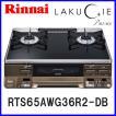 ガスコンロ リンナイ LAKUCIE PRIME ラクシエプライム RTS65AWG36R2-DB ガステーブル 都市ガス12A/13A用 LPガス/プロパンガス用