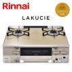 ガステーブル リンナイ LAKUCIE ラクシエ RTS65AWK14RG-C ガスコンロ 都市ガス12A/13A用 LPガス/プロパンガス用 ココットプレート付属