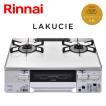 ガステーブル リンナイ LAKUCIE ラクシエ RTS65AWK3RG-W ガスコンロ 都市ガス12A/13A用 LPガス/プロパンガス用 ココットプレート付属