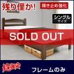 ベット ベッド すのこベッド シングルベッド フレームのみ 超激安ベッド(HRO159)-ART 脚付き