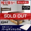 パームマット1枚付 ベット ベッド すのこベッド シングルベッド  超激安ベッド(HRO159)-ART 脚付き