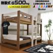2段ベッド 二段ベッド 耐荷重500kg ロータイプ2段ベッド 8色対応 限定色 ハンガーフック シンプル設計 コンパクト ローシェンEX2(本体のみ)-ART