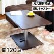 リフティングテーブル 昇降式テーブル リビングテーブル キャスター付き 昇降式テーブル12060-ART ガス圧 ダークブラウン 120上下