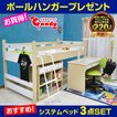 レビューで1年補償 システムベッド キャンディ (本体のみ+ポールハンガープレゼント)-ART ロフトベッド ロータイプ 激安 木製 子供
