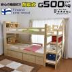 耐荷重 500kg 二段ベッド 2段ベッド 宮付き 収納 収納つき 階段式 LED照明付 マーク・エックス3(本体のみ)-ART 木製 ウッド 耐震式 人気 フィンランドパイン材