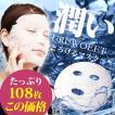 シートマスク 美容マスク ウルオイートN 108枚入り 1枚37円 人気 ランキング エビス フェイスマスク フェイスパックシート シートパック
