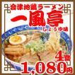 ラーメン 会津 地鶏ラーメン 「一風亭」 醤油味 4食 「ふくしまプライド。体感キャンペーン」