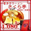 ラーメン 喜多方ラーメン 「さくら亭」 5食 「ふくしまプライド。体感キャンペーン」