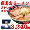 ラーメン 喜多方ラーメン ストレートスープ メンマ付 6食 「ふくしまプライド。体感キャンペーン」