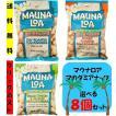 マウナロアマカダミアナッツ 塩(シーソルト)マウイオニオン&ガーリック ハニーロースト 32g 選べる3種類 8個入り クリックポスト