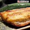 干物 珍味 焼き魚 居酒屋さんサイズの縞ホッケ一夜干し(6枚入) ※送料別 おつまみ 焼魚 ほっけ 大きい 日本酒 ビール 肴