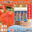 かに塩ラーメンスープ 3本セット 【送料無料】山崎醸造/三倍濃縮