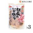社長のいか塩辛 3パック 【北海道産真いかと天然塩使用】    送料別