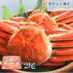父の日 プレゼント ギフト 海鮮送料無料 簡単 ボイル済み ズワイ蟹2尾入 (約1kg前後) ずわいがに ズワイガニ かにみそ おすすめ お取り寄せグルメ