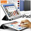 iPad ケース ペンシル収納 2019 Air3 iPad6 第6世代 iPad 2018 ケース ipad6 カバー 2017 第5世代 Pro 10.5インチ mini4 mini5