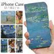 iPhone 手帳型ケース 絵画 モネ ゴッホ かわいい フリップケース iphone12 pro max ケース 手帳型 iPhone12 mini 可愛い iPhone11 pro max SE 第2世代 手帳型