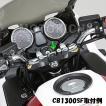 デイトナ DAYTONA 79400 ヘルメットホルダー ハンドルポストクランプ 汎用 ヘルメットロック