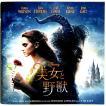 【中古】BEAUTY AND THE BEAST 美女と野獣 オリジナル・サウンドトラック <英語版>〔CD〕