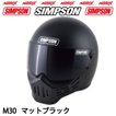 SIMPSON シンプソン ヘルメット MODEL30 モデル30 M30 エム30 マットブラック 即納 ただし平日12時まで シールドプレゼント