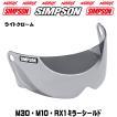 SIMPSON(シンプソン)【M30用 (クリアベース)ライトクロームミラーシールド】 Free Stop(フリーストップ)