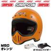 SIMPSON シンプソン ヘルメット M50 オレンジ 今ならM50専用バイザーをプレゼント
