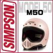 SIMPSON シンプソン ヘルメット M50 パールピンク 今ならM50専用バイザーをプレゼント