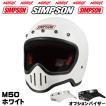 SIMPSON シンプソン ヘルメット M50 ホワイト 今ならM50専用バイザーをプレゼント