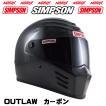 SIMPSON  OUTLAW シンプソン ヘルメット アウトロー  カーボン 画像はイメージです。標準のシールドはクリアです。