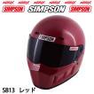 SIMPSON 待望の新色 シンプソン ヘルメット SUPER BANDIT13 スーパーバンディット13 レッド 即納 ただし平日12時まで シールドプレゼント