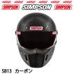 SUPER BANDIT13 スーパーバンディット13 カーボン SIMPSON シンプソン ヘルメット シールドプレゼント