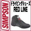 USA SIMPSON 四輪用 ドライビングシューズRED LINE(RL) <規格>FIA 、SFI 3.3/5