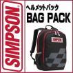 USA SIMPSON 四輪用 ヘルメットバック BAG PACK (23502)