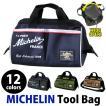 ミシュラン ツールバッグ (MICHELIN Tool bag)(送料無料/あすつく対応)