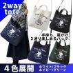 ミシュラン 2ウェイトートバッグ ツール・ド・フランス MICHELIN/2way tote bag/Tour de France(あすつく対応/まとめ買いで送料無料)