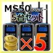 ポイント5倍 トランシーバーMS50 シルバー 5台セット モトローラ MOTOROLA 無線機 インカム