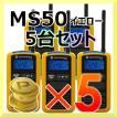 ポイント5倍 トランシーバーMS50 イエロー 5台セット モトローラ MOTOROLA 無線機 インカム