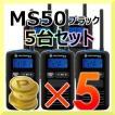ポイント5倍 トランシーバーMS50 ブラック 5台セット モトローラ MOTOROLA 無線機 インカム