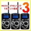 ポイント3倍 トランシーバーMS50B×3+高品質オリジナルイヤホンマイク×3セット モトローラ MOTOROLA 無線機 インカム