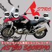モーターサイクル専用 2カメラ ドライブレコーダー ASTRO SCORPIO(アストロ スコーピオ) 900001